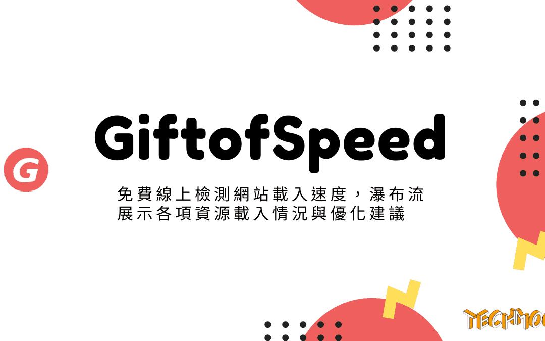 Giftofspeed Ferramentas de velocidade para seu site